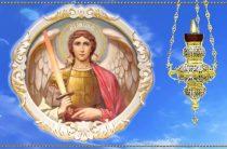 Очень сильные защитные молитвы Архангелу Михаилу