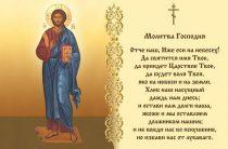 Как правильно читать молитвы Иисусу Христу