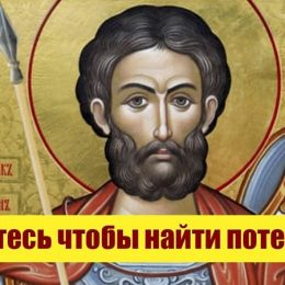 Православные молитвы о потерянных вещах и их быстром нахождении
