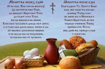 Православные молитвы перед и после еды