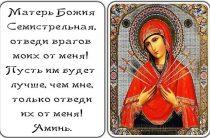 Сильные православные молитвы от врагов и причиняемого зла