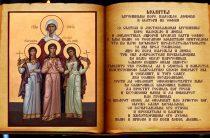Текст молитв святым великомученицам: Вере, Надежде, Любови и матери их Софии