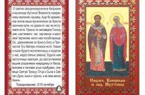 Текст самой сильной молитвы святому Киприану и Устинье от колдовства и порчи