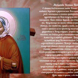 Тексты молитв Ксении Петербургской и как их правильно читать