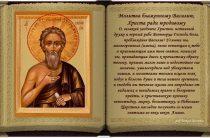 Тексты молитв от осквернения и правила их чтения