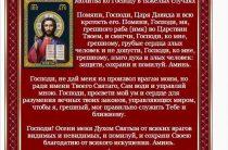 Как читать защитные молитвы царю Давиду